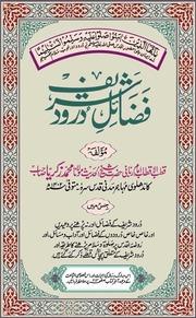 fazail e durood shareef in urdu pdf shaiq muhammad zikariya